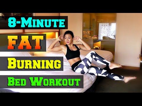 ♥ NASM online Personal Training course 14-day FREE trial. Start your Fitness career here: http://www.myusatrainer.com/joanna ♥ 8-Minute Fat Burning BED Worko...