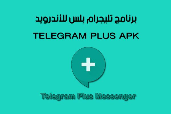 تحميل برنامج تليجرام بلس Telegram Plus Apk لفتح حساب ثاني على نفس الهاتف Allianz Logo Logos