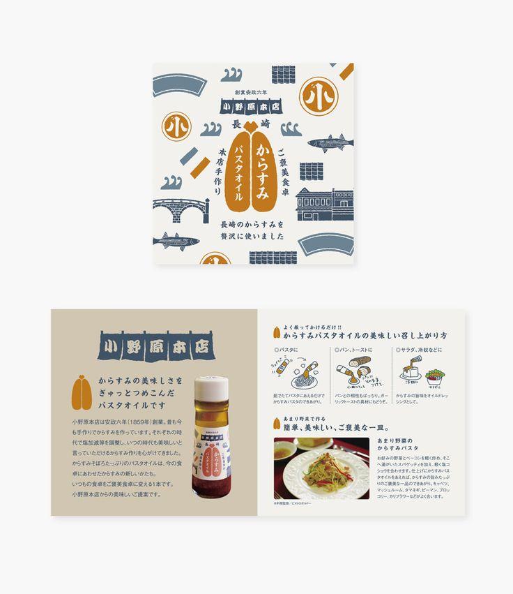 からすみパスタオイルリーフレットのデザイン|小野原本店