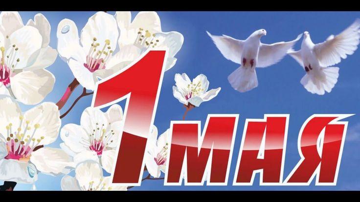 С праздником весны и труда, с 1 мая! Мир, Труд, Май!
