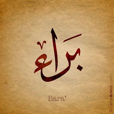 #Baraa #Arabic #Calligraphy #Design #Islamic #Art #Ink #Inked #name #tattoo Find your name at: namearabic.com