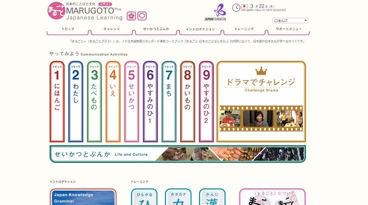 【日文學習】日文自學者必看!5個免費好用的日語學習網站