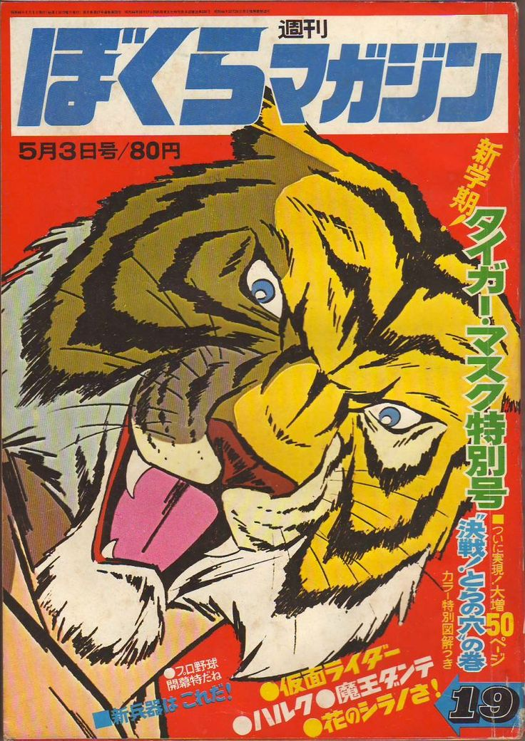tiger mask manga