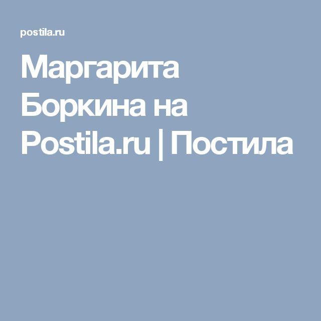 Маргарита Боркина на Postila.ru | Постила