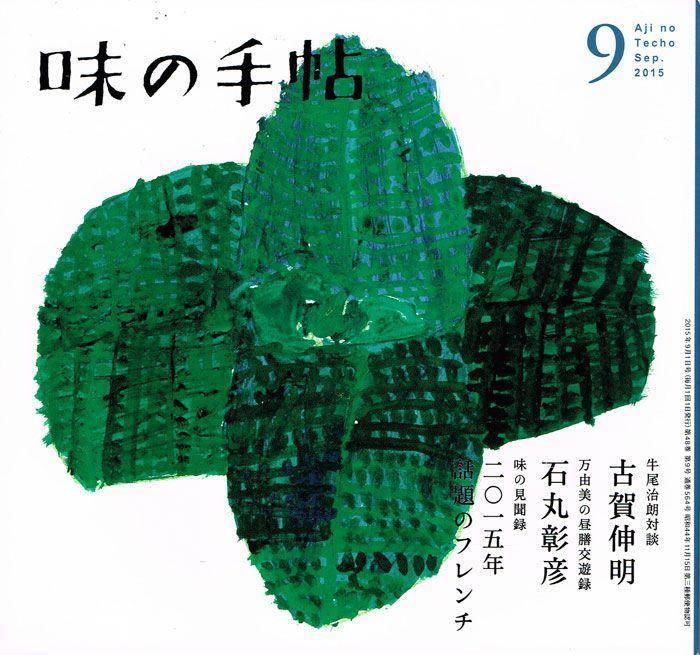 「味の手帖」2015年9月号 /  表紙:ミロコマチコ