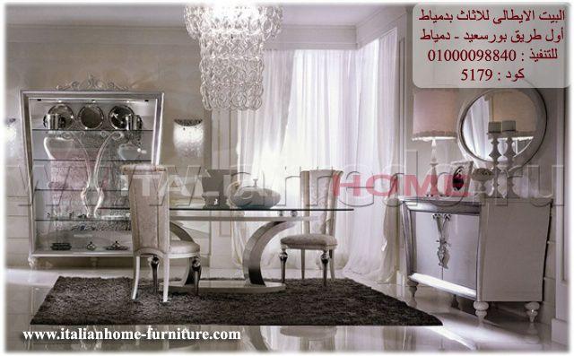 أعلى ستايل من غرف سفرة مودرن 2016 منتديات ودي شبكة عصرية متكاملة Home Decor Furniture Decor