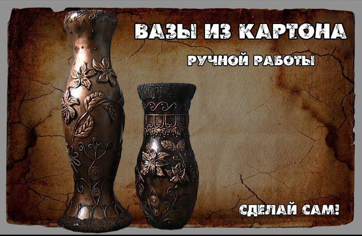 В этом видео: https://youtu.be/ZKYYIYLZnFw   покажу вам вазы из картона сделанные своими руками из подручных материалов. Это напольные вазы выполненные под старину, а точнее под старую бронзу. Ваза сделанная своими руками смотрится очень презентабельно и красиво! Такую вазу сделать легко и не дорого.