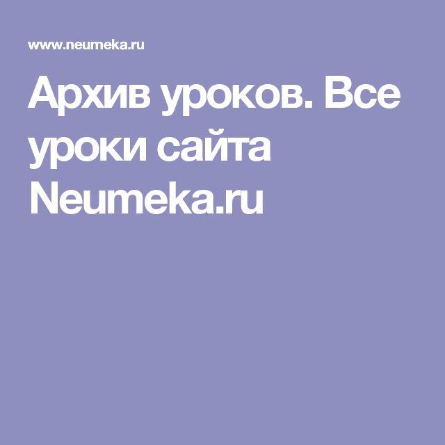 Архив уроков. Все уроки сайта Neumeka.ru