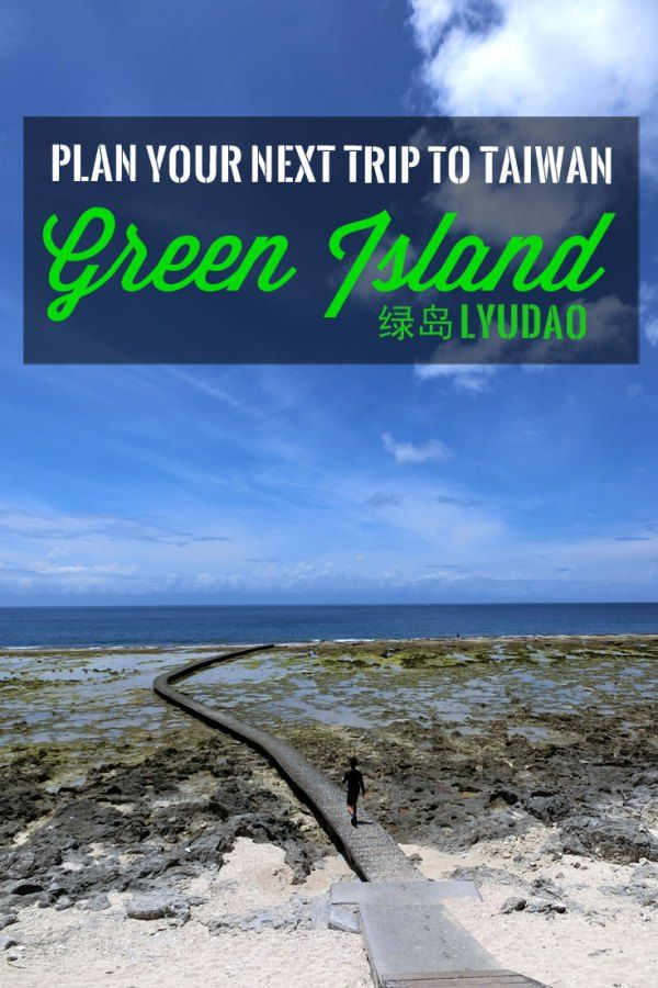 This little Green Island of the east coast of Taiwan is the perfect oasis from busy city life. Here's everything you need to know to get there.