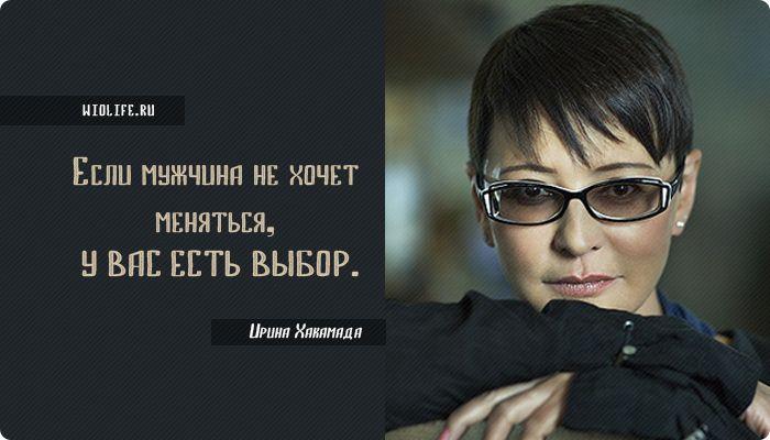Ирина Муцуовна Хакамада — кандидат экономических наук, писательница, радиоведущая, политик и публицист, для которой не существует неразрешимых проблем.