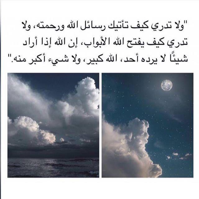 رسائل الله لنا Quran Quotes Love Postive Quotes Quotes For Book Lovers