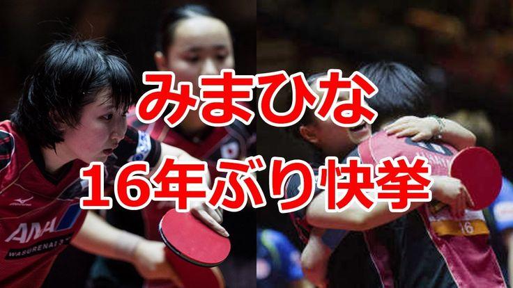 伊藤美誠 早田ひな組 メダル確定 16年ぶり快挙