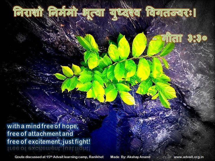 निराशो निर्ममो भूत्वा युद्धश्व विगतज्वर: ~भगवद्गीता (अध्याय-3, श्लोक-30)