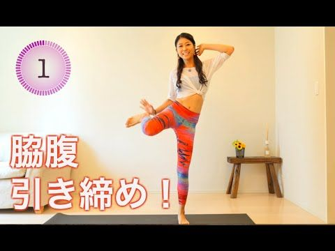 【脇腹引き締め】お尻と脇腹のシェイプアップトレーニング - YouTube