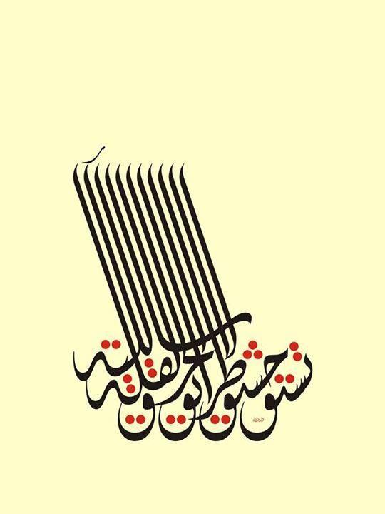 -لا تستوحشوا طريق الحقّ لقلةِ سالكيه,  (الامام علي رضي الله عنه) - منير الشعراني
