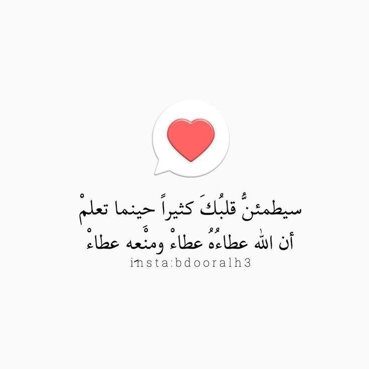 اذ ك ر وا الل ه Islamic Quotes Quran Quotes Verses Positive Quotes