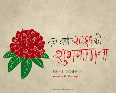 Happy Nepali new year 2069 greetings with fresh Nepali fonts http://nepalifonts.blogspot.com/2012/03/happy-nepali-new-year-2069-greetings.html #typography #nepal #devanagari