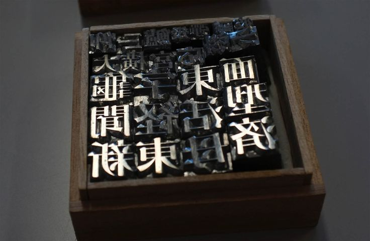 Intricate Japanese Movable Type Sets/ Set di caratteri mobili giapponesi