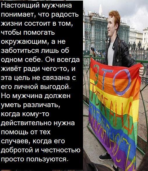 права геев Права человека настоящие мужчины