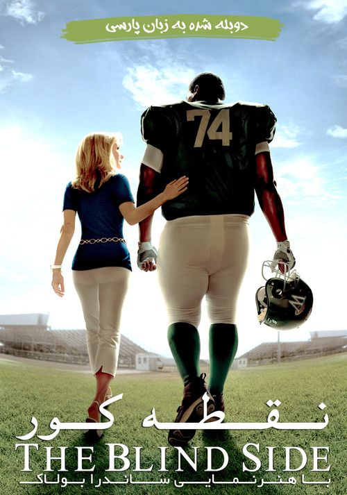 PUTLOCKER!]The Blind Side (2009) Full Movie Online Free | Download  Free Movie | Stream The Blind Side Full Movie Streaming Free Download | The Blind Side Full Online Movie HD | Watch Free Full Movies Online HD  | The Blind Side Full HD Movie Free Online  | #TheBlindSide #FullMovie #movie #film The Blind Side  Full Movie Streaming Free Download - The Blind Side Full Movie