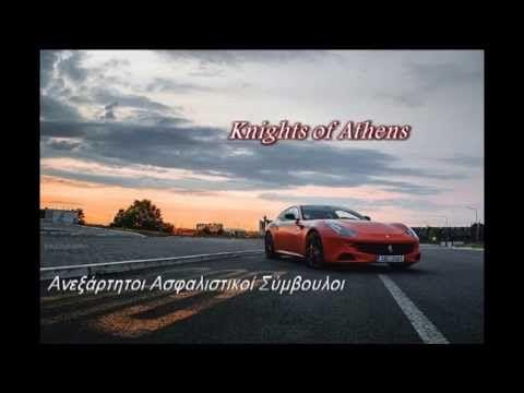 ασφαλιστρα αυτοκινητου - 210 92 22 910 - YouTube
