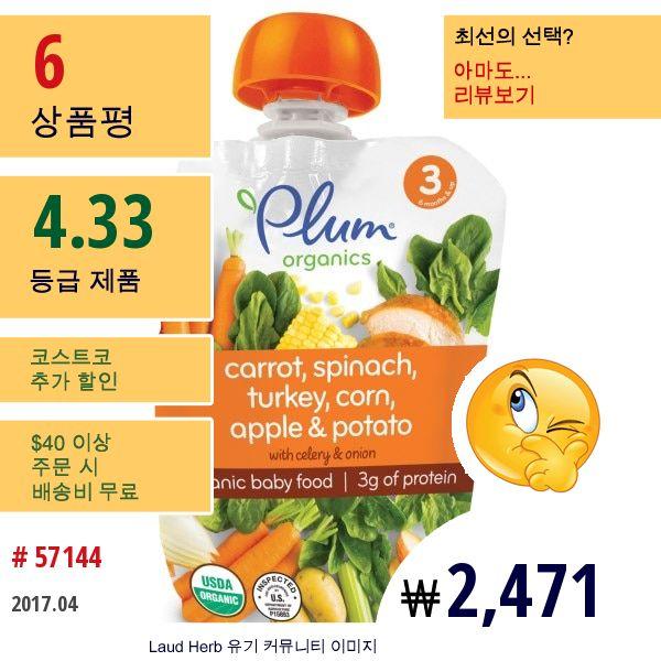 Plum Organics #PlumOrganics #어린이건강