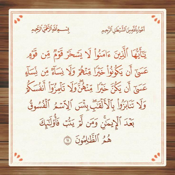 Pin By Hatem Mekni On 049 سورة الحجرات Arabic Calligraphy Calligraphy Art