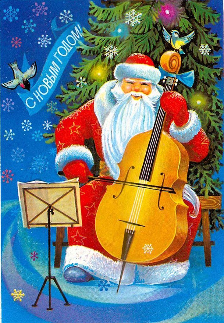 Новогодняя открытка скрипка