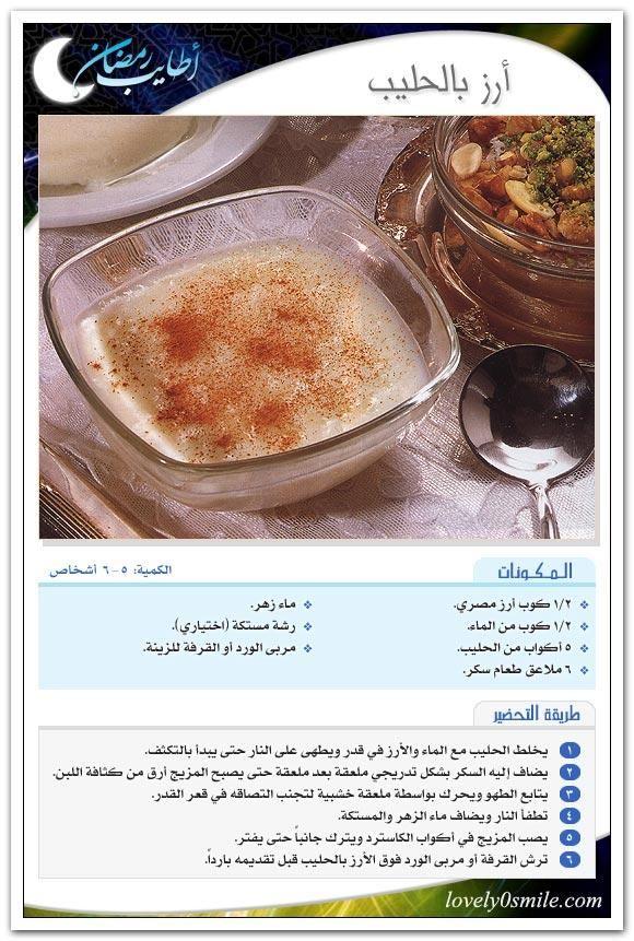 كتالوج أكلات أطايب رمضان لعام بالصوربالهناء والعافية 51335alsh3er Gif Ramadan Desserts Cooking Recipes Desserts Arabic Sweets Recipes