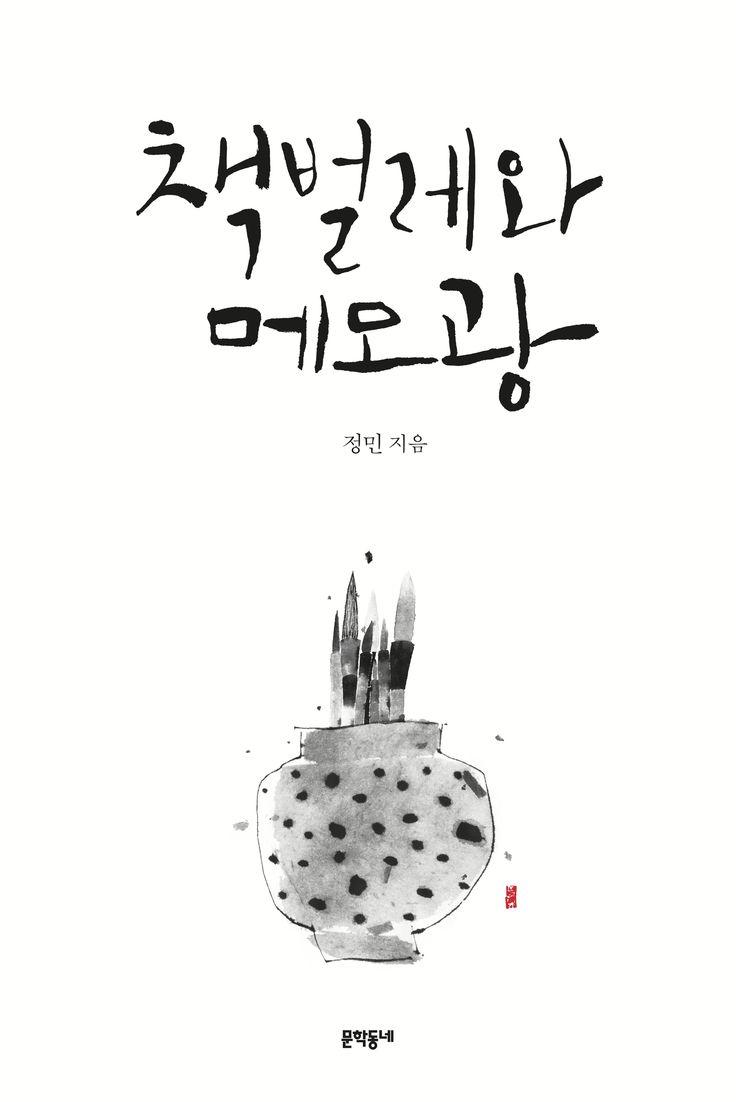 책벌레와 메모광 / 정민  book design, cover design
