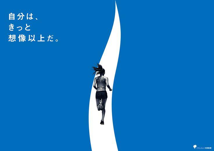 POCARI : MIHARU MATSUNAGA