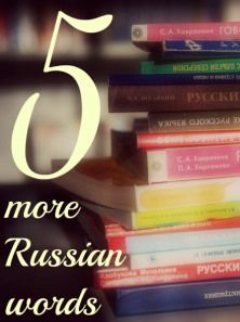5 essential Russian words everyone should learn. Visit www.russiancentre.co.uk for information on group courses and individual tuition.