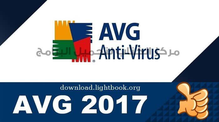 تحميل برنامج اي في جي 2017 AVG Antivirus مجاناً Free Download