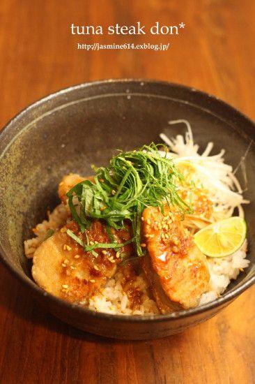 レシピ#731 漬けマグロのステーキ丼 : 続*ジャスミンの料理手帖 a0122758_23135924.jpg