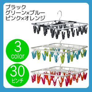 室内干しハンガー30ピンチ 洗濯 ハンガー 洗濯ばさみ ポイント【楽天市場】