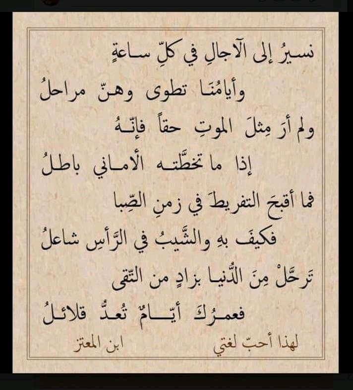 Pin By Fuad On شعر Arabic Arabic Poetry Sweet Love Quotes Beautiful Arabic Words