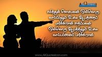 Nice Life Motivation SMS Quotes in Tamil Language Best Tamil Life Kavithaigal Images