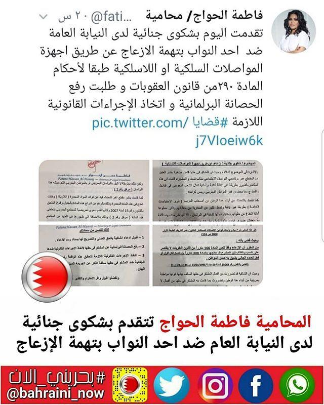 المحامية فاطمة الحواج تتقدم بشكوى جنائية لدى النيابة العام ضد احد النواب بتهمة الإزعاج الممثل القانوني لحسابنا المحامي عارف تقي Arif Saleh Lawyer Geel