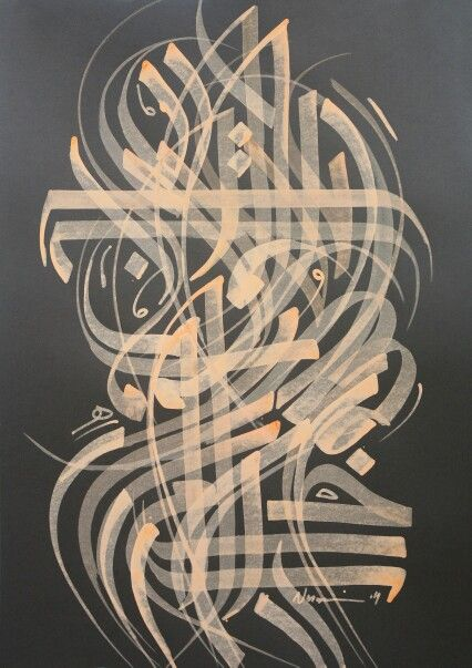 Contemporary calligraphy by Sasan Nasernia. Inspired by patterns found in persian architecture and carpets.