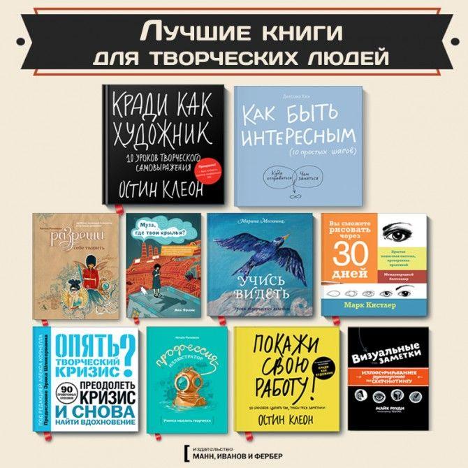 Книги для творческих людей из-ва МИФ.