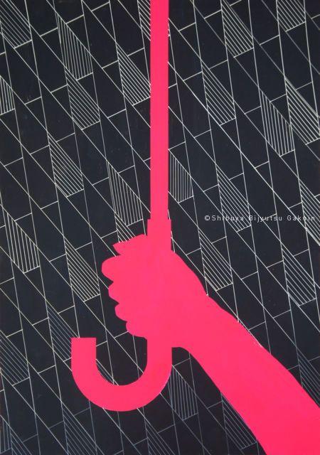 2016入試再現作品09 多摩美術大学 グラフィックデザイン学科 の画像|渋谷美術学院、(元)主任のひとりごと