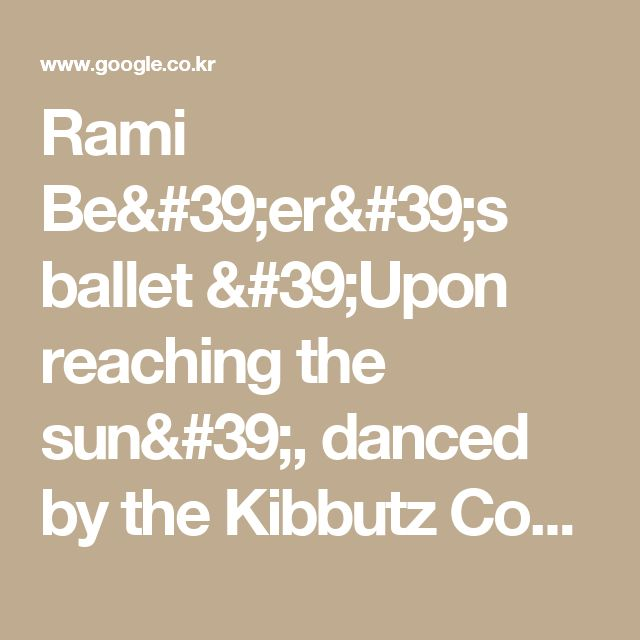 Rami Be'er's ballet 'Upon reaching the sun', danced by the Kibbutz Contemporary Dance Company - Google 검색