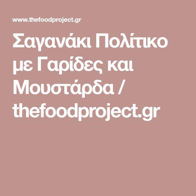 Σαγανάκι Πολίτικο με Γαρίδες και Μουστάρδα / thefoodproject.gr