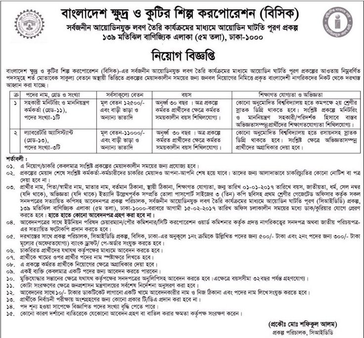 Bangladesh Small and Cottage Industries Corporation  BSCIC Job Circular