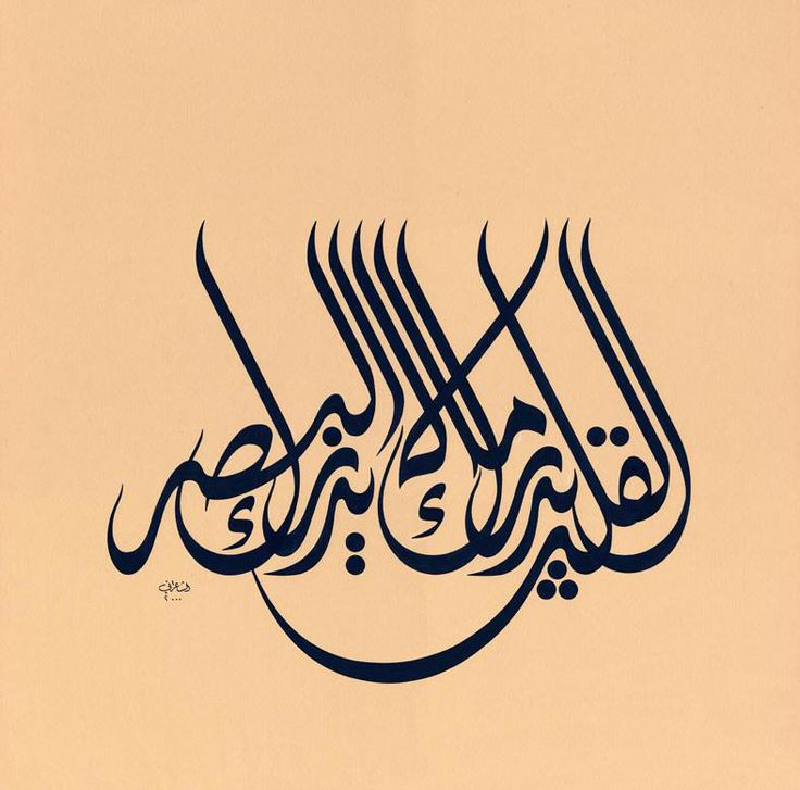 منير الشعراني ( Mouneer Alshaarani ) القلبُ يدركُ ما لا يدرك البصر (الحسن بن علي القاضي) The heart perceives what sight can not