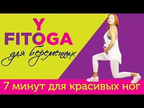 7 минут для красивых ягодиц   FITOYOGA для беременных   Фитнес и йога дома - YouTube