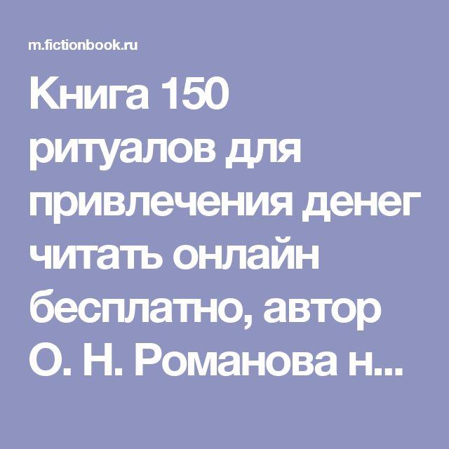 Книга 150 ритуалов для привлечения денег читать онлайн бесплатно, автор О. Н. Романова на Fictionbook, cтраница 3
