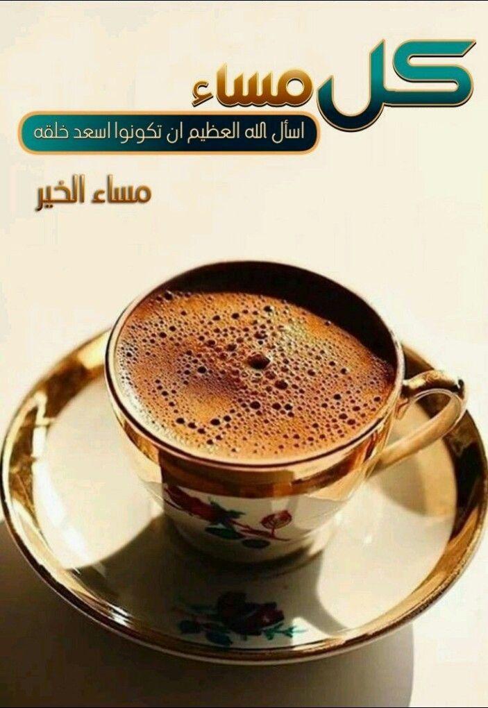 مساء الخير Good Evening Greetings Evening Greetings Islamic Pictures