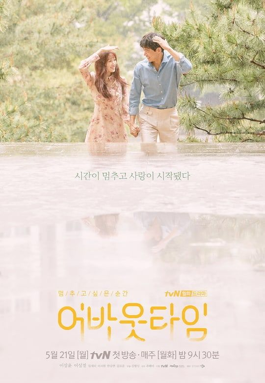 Lee Sung Kyung And Lee Sang Yoon Fall In Love In The Rain In