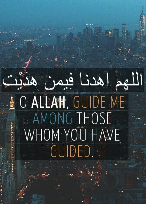 O Allah, guide me